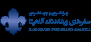 ایرانگردی و جهانگردی سفرهای پیشاهنگ آناهیتا