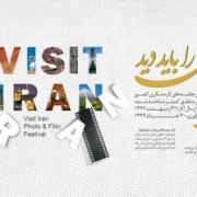 جشنواره عکس و فیلم «ایران را باید دید» فراخوان داد