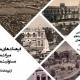روز جهانی محوطهها و بناهای تاریخی را آنلاین ببینید