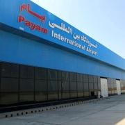 فرودگاه پیام-فرودگاه بین المللی پیام