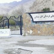 تاقبستان