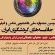 جشنواره جاذبههای گردشگری ایران