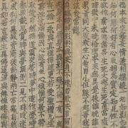 نخستین کتاب چاپی جهان